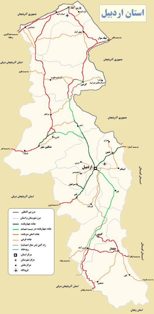 نقشه_حمل_و_نقل_استان_اردبیل